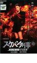 楽天DVDZAKUZAKU【バーゲン】【中古】DVD▼スケバン刑事 コードネーム=麻宮サキ▽レンタル落ち【東映】