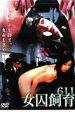 【中古】DVD▼女囚飼育611▽レンタル落ち