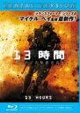 【中古】Blu-ray▼13時間 ベンガジの秘密の兵士 ブルーレイディスク▽レンタル落ち