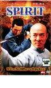 【中古】DVD▼SPIRIT スピリット▽レンタル落ち