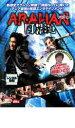 楽天DVDZAKUZAKU【バーゲン】【中古】DVD▼ARAHAN アラハン 阿羅漢▽レンタル落ち【韓国ドラマ】