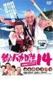 【中古】DVD▼釣りバカ日誌 14 お遍路大パニック!▽レンタル落ち