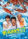 【バーゲン】【中古】DVD▼釣りバカ日誌 17 あとは能登なれ ハマとなれ!▽レンタル落ち
