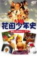 DVD>邦画>ファンタジー商品ページ。レビューが多い順(価格帯指定なし)第4位