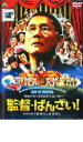 【中古】DVD▼監督・ばんざい!▽レンタル落ち