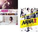 2パック【中古】DVD▼NANA ナナ(2枚セット)NANA、NANA2▽レンタル落ち 全2巻【東宝】
