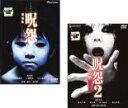 2パック【中古】DVD▼呪怨 劇場版 デラックス版(2枚セット)呪怨、呪怨2▽レンタル落ち 全2巻【ホラー】