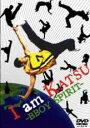 【中古】DVD▼I am KATSU B−BOY SPIRIT▽レンタル落ち