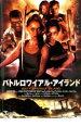 楽天DVDZAKUZAKU【バーゲン】【中古】DVD▼バトルロワイアル・アイランド▽レンタル落ち