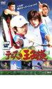 【バーゲン】【中古】DVD▼実写映画 テニスの王子様▽レンタル落ち