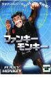 楽天DVDZAKUZAKU【バーゲン】【中古】DVD▼ファンキー・モンキー▽レンタル落ち