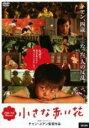 【中古】DVD▼小さな赤い花【字幕】▽レンタル落ち