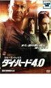 【中古】DVD▼ダイ・ハード4.0 特別編▽レンタル落ち