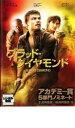 楽天DVDZAKUZAKU【バーゲン】【中古】DVD▼ブラッド・ダイヤモンド▽レンタル落ち