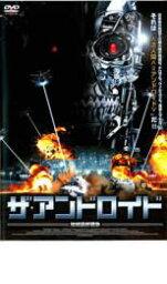 【バーゲン】【中古】DVD▼ザ・アンドロイド 地球最終戦争▽レンタル落ち