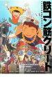 【中古】DVD▼鉄コン筋クリート▽レンタル落ち