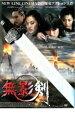【中古】DVD▼無影剣 SHADOWLESS SWORD▽レンタル落ち【韓国ドラマ】【イ ソジン】