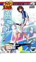 【バーゲン】【中古】DVD▼テニスの王子様 オリジナルビデオアニメーション 全国大会篇 VOLUME...