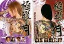 2パック【中古】DVD▼極道な月(2枚セット)vol1、完結編▽レンタル落ち 全2巻【極道】