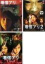【中古】DVD▼着信アリ(3枚セット)Vol 1、2、Final▽レンタル落ち 全3巻【ホラー】【東