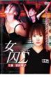【中古】DVD▼女囚Σ シグマ▽レンタル落ち
