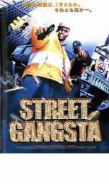 【中古】DVD▼STREET GANGSTA ストリートギャングスタ▽レンタル落ち