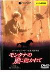 【中古】DVD▼モンタナの風に抱かれて▽レンタル落ち