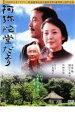 【中古】DVD▼阿弥陀堂だより▽レンタル落ち【日本アカデミー賞】 - DVDZAKUZAKU