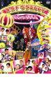 【バーゲン】【中古】DVD▼baseよしもと ネタトウタ 20