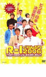 【中古】DVD▼R−1 ぐらんぷり 2006▽レンタル落ち【お笑い】