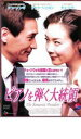 DVD>アジア・韓国>コメディー商品ページ。レビューが多い順(価格帯指定なし)第3位