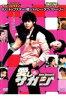 【中古】DVD▼愛しのサガジ▽レンタル落ち【韓国ドラマ】