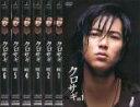 全巻セット【中古】DVD▼クロサギ(6枚セット)第一話