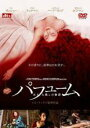 【中古】DVD▼パフューム ある人殺しの物語▽レンタル落ち【10P03Dec16】