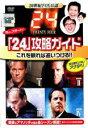 【中古】DVD▼これを観れば追いつける!! 24 攻略ガイド▽レンタル落ち