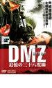 【中古】DVD▼DMZ 非武装地帯 追憶の三十八度線▽レンタル落ち【韓国ドラマ】【東映】【10P03Dec16】