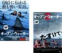 2パック【中古】DVD▼オープン・ウォーター(2枚セット)Vol 1、2▽レンタル落ち 全2巻【10P03Dec16】