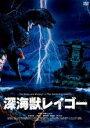 【中古】DVD▼深海獣 レイゴー▽レンタル落ち