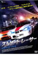 【中古】DVD▼ストリート・レーサー ミッドナイトバトル▽レンタル落ち