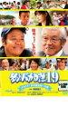 【中古】DVD▼釣りバカ日誌 19 ようこそ!鈴木建設御一行様▽レンタル落ち