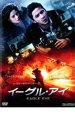【バーゲン】【中古】DVD▼イーグル・アイ▽レンタル落ち