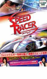 【中古】DVD▼スピード レーサー▽レンタル落ち