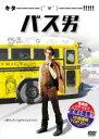 【バーゲン】【中古】DVD▼バス男▽レンタル落ち