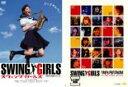 2パック【中古】DVD▼スウィングガールズ(2枚セット)スウィングガールズ・スウィングガールズファースト&ラストコンサート▽レンタル..