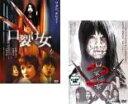 2パック【中古】DVD▼口裂け女(2枚セット)1・2▽レンタル落ち 全2巻【ホラー】