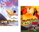 2パック【中古】DVD▼少林サッカー(2枚セット)少林サッカー・少林サッカー外伝▽レンタル落ち 全2巻