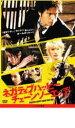 楽天DVDZAKUZAKU【バーゲン】【中古】DVD▼ネガティブハッピー チェーンソーエッヂ▽レンタル落ち