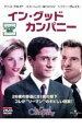 【バーゲン】【中古】DVD▼イン・グッド・カンパニー▽レンタル落ち
