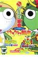 【中古】DVD▼超劇場版 ケロロ軍曹 ショートストーリー けろケロ報告▽レンタル落ち