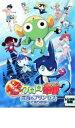 【中古】DVD▼超劇場版 ケロロ軍曹 2 深海のプリンセスであります▽レンタル落ち